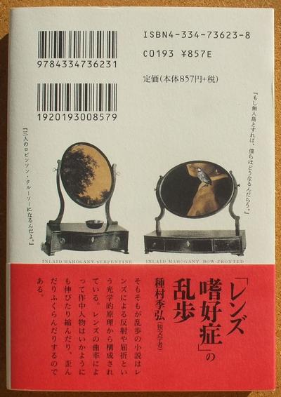江戸川乱歩全集 第14巻 02