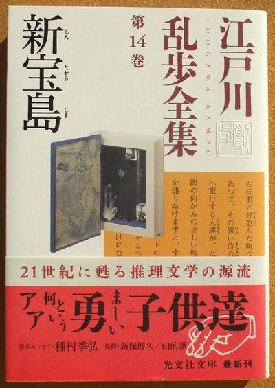 江戸川乱歩全集 第14巻 01