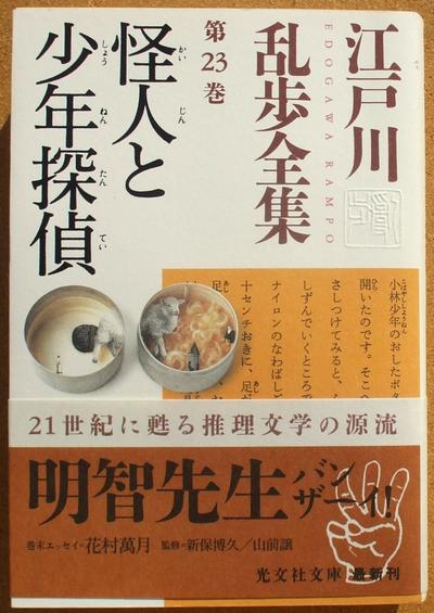 江戸川乱歩全集 第23巻 01