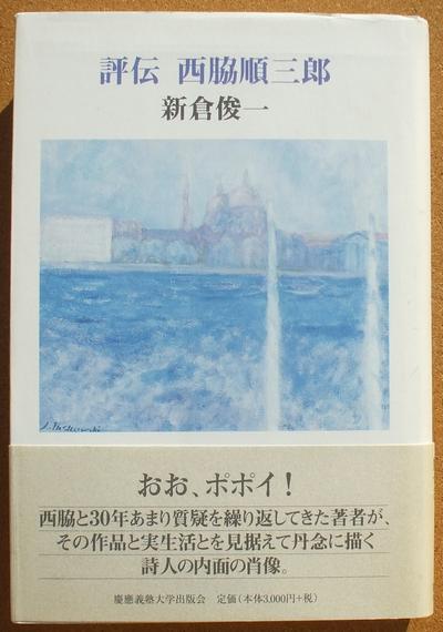 新倉俊一 評伝西脇順三郎 01