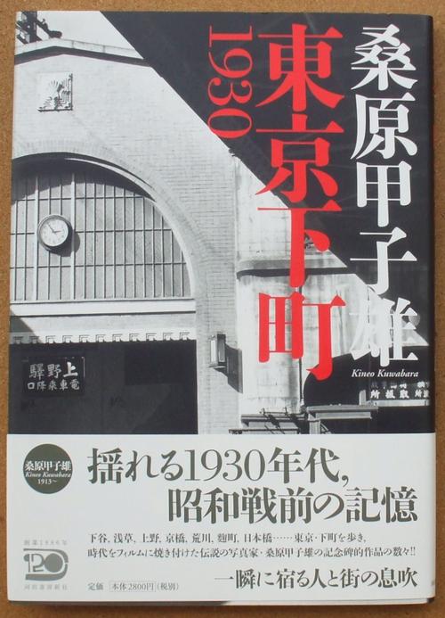 桑原甲子雄 東京下町 01