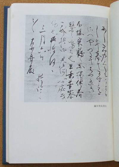 塚本邦雄 藤原俊成・藤原良経 02