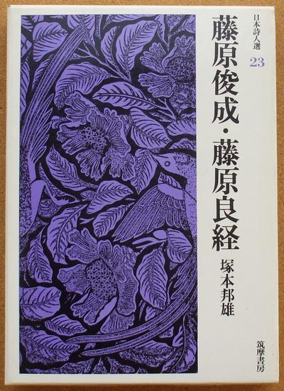 塚本邦雄 藤原俊成・藤原良経 01