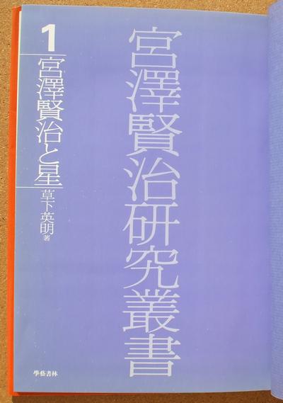 草下英明 宮沢賢治と星 02