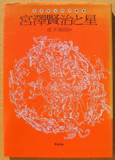 草下英明 宮沢賢治と星 01