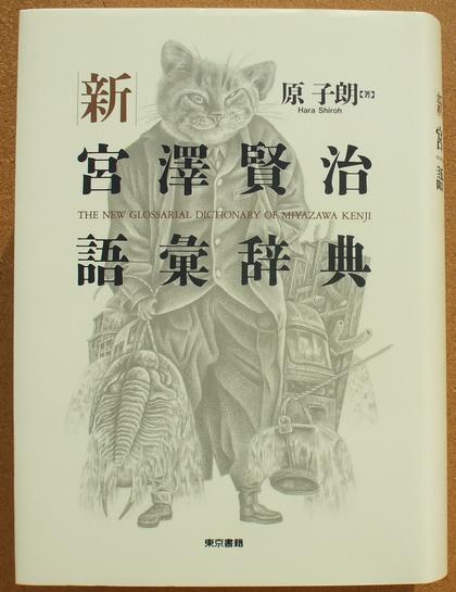 宮沢賢治語彙辞典 02