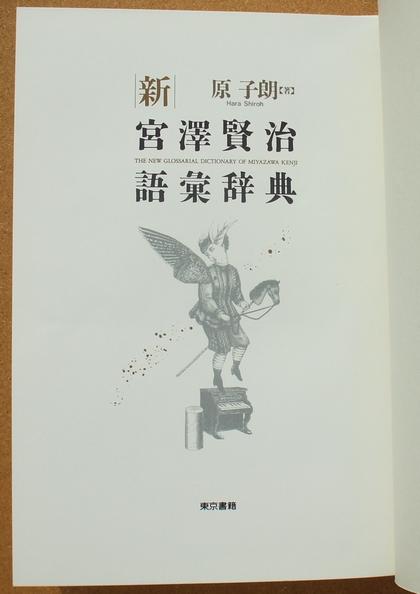 宮沢賢治語彙辞典 04
