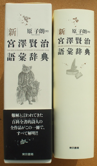 宮沢賢治語彙辞典 03