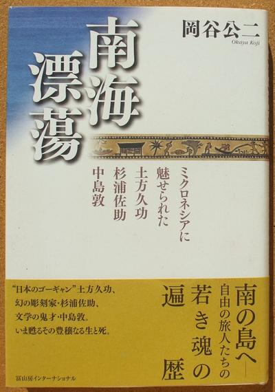 岡谷公二 南海漂蕩 01