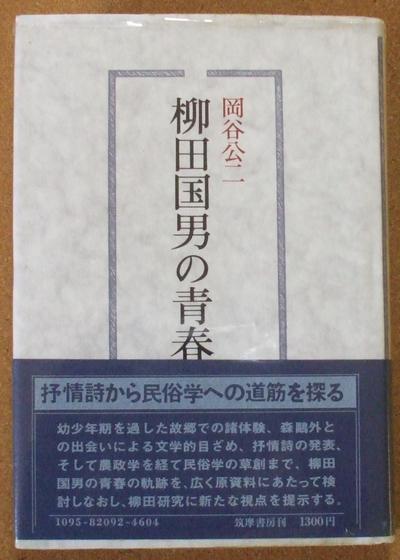 岡谷公二 柳田国男の青春