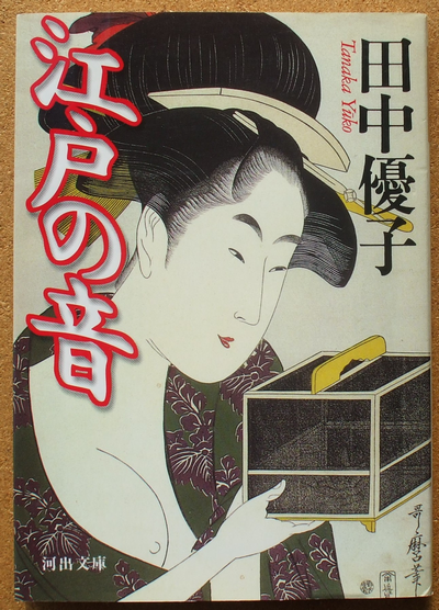 田中優子 江戸の音 01