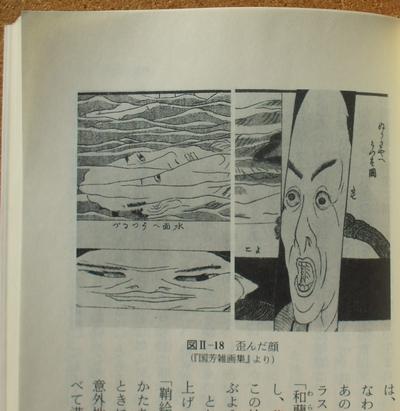 榊原悟 江戸の絵を愉しむ 03