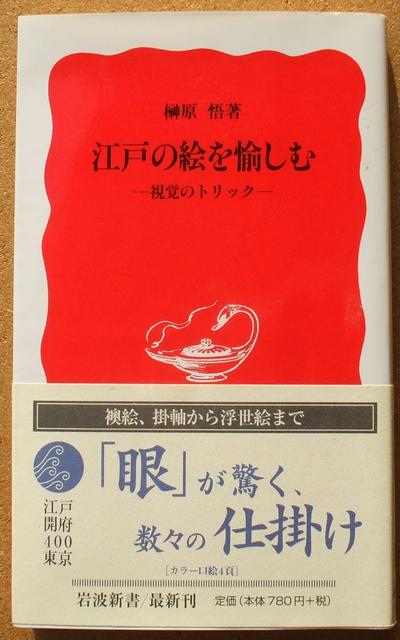 榊原悟 江戸の絵を愉しむ 01