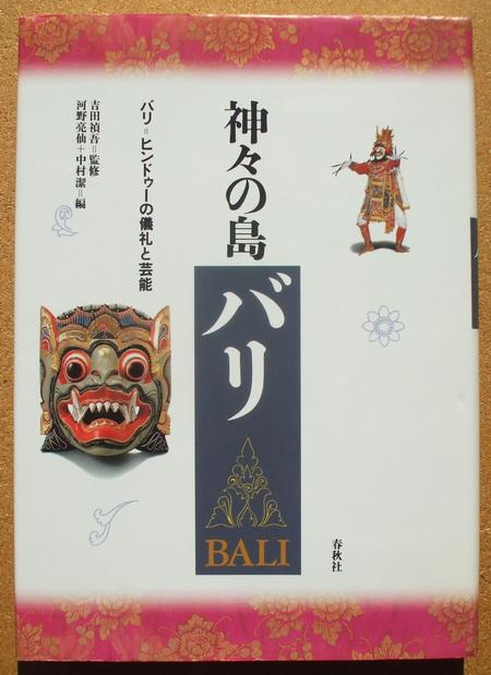 吉田禎吾監修 神々の島バリ 01