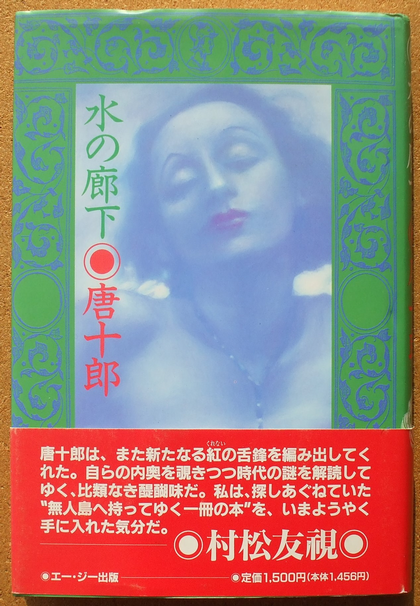 唐十郎 水の廊下 01