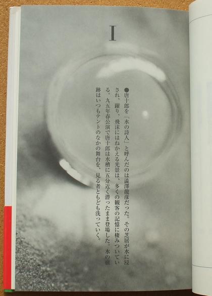 唐十郎 水の廊下 03
