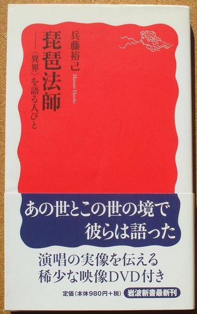 兵藤裕己 琵琶法師