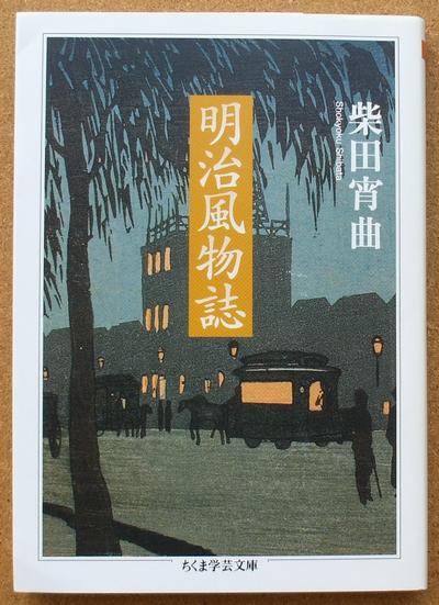 柴田宵曲 明治風物誌