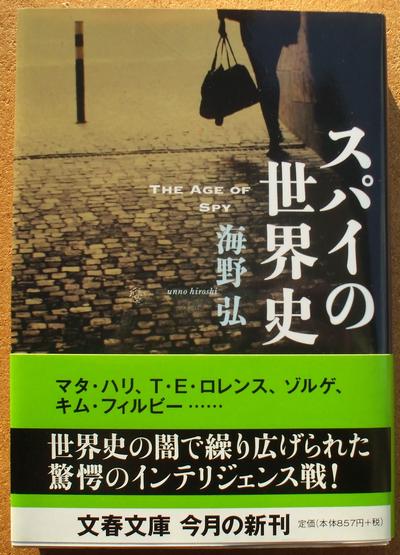 海野弘 スパイの世界史