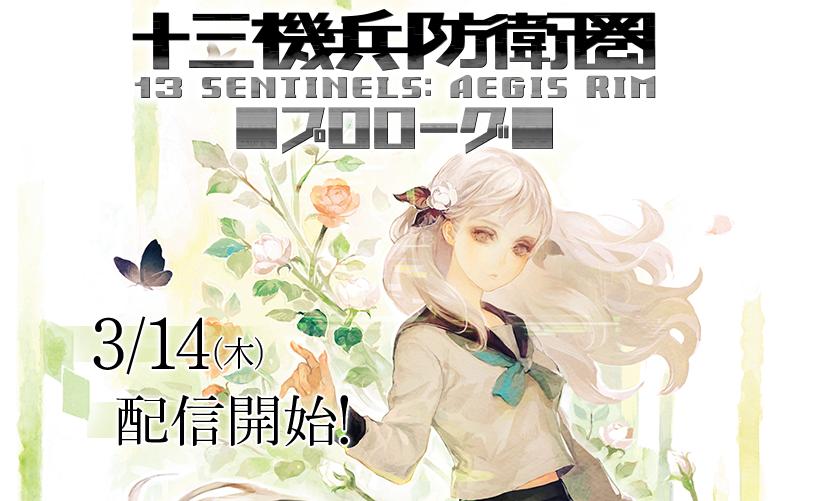 Screenshot_2019-01-08 十三機兵防衛圏 プロローグ