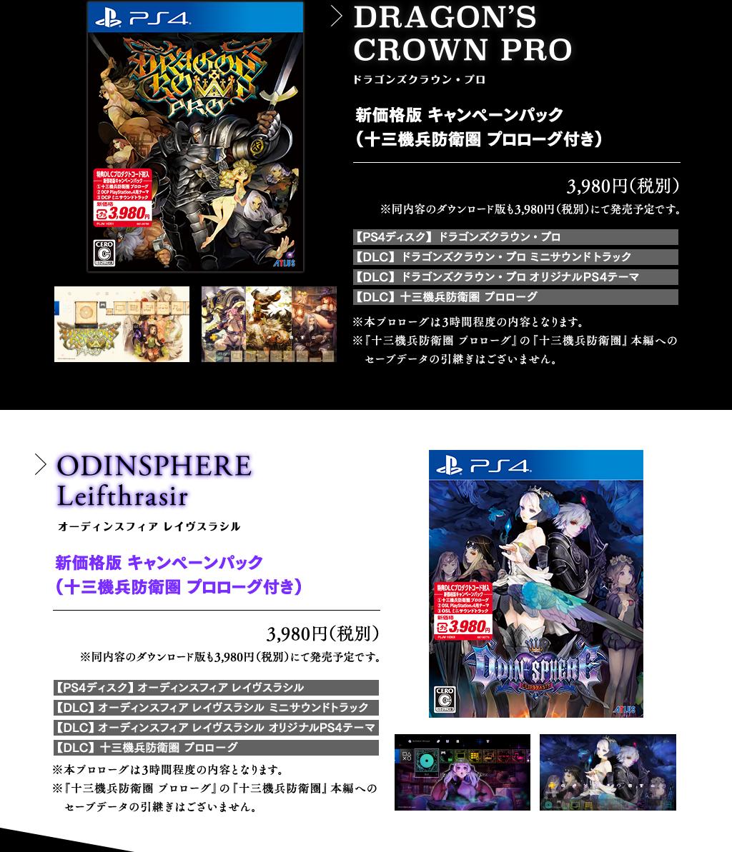 Screenshot_2019-01-08 アトラス×ヴァニラウェア プロジェクト(1)