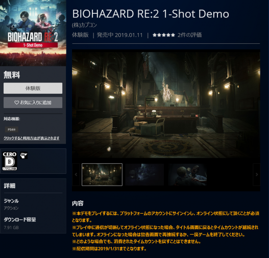 Screenshot_2019-01-11 BIOHAZARD RE 2 1-Shot Demo 公式PlayStation™Store 日本
