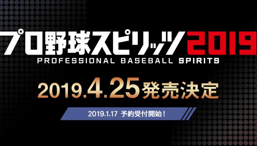 Screenshot_2019-01-12 プロスピ|プロ野球スピリッツ2019 公式サイト|KONAMI