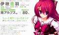 ヤキモチストリーム キャラクター (2)