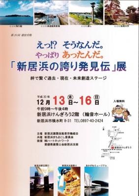2018.12.13~12.16 建技労塾 「新居浜の誇り発見伝展 001