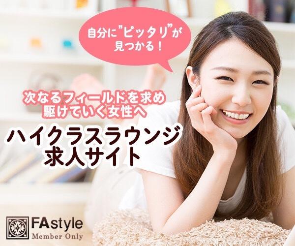 公式「会員制ラウンジバイト求人サイト」FAstyle