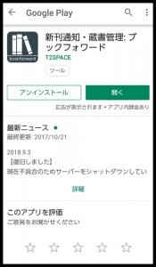 新刊通知・蔵書管理ブックフォワード