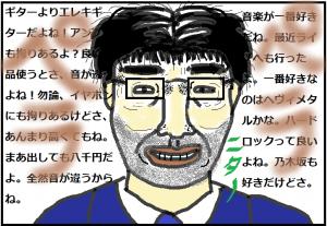 婚活 草男