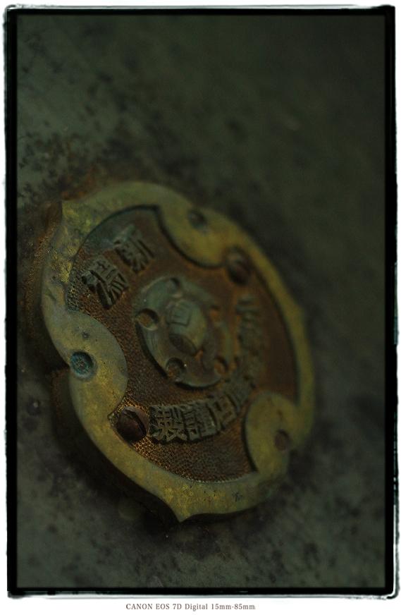 佐渡廃墟1810sado0105.jpg