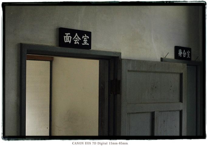 相川拘置支所1810sado0111.jpg