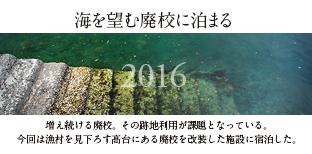 廃校に泊まる2016content04haiko.jpg