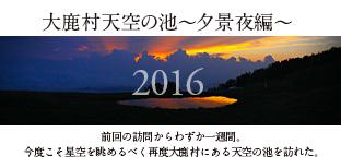 天空の池2016content31.jpg