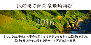 青森竜飛崎2016contentaomori.jpg