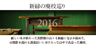 新緑の廃校巡り2016contenthaiko.jpg