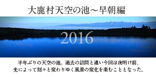 天空の池2016contentike2.jpg