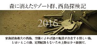 西島探検記2016contentnishijima.jpg
