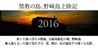 野崎島上陸記2016contentnozakijima.jpg