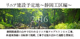 静岡工区編2016contentshizuoka.jpg