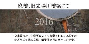 橋梁2016contenttachibagawa.jpg