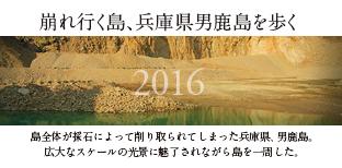 兵庫県男鹿島を歩く2016contenttanga.jpg
