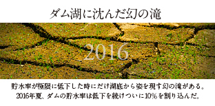 幻の滝2016contenturedam.jpg