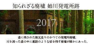 姉川発電所2017contentanegawa.jpg
