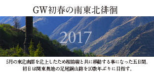 足尾2017contentashio.jpg