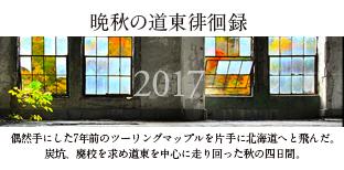 道東2017contentdoto.jpg