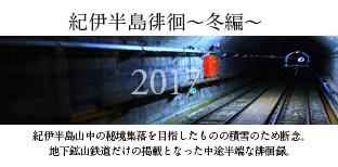 紀伊2017contentkii.jpg