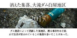 大滝ダム白屋地区2017contentootakidamu.jpg